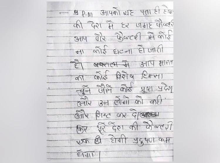 यूपी: पहले PM मोदी के नाम लिखी 19 पन्नों की चिट्ठी, फिर नाबालिग लड़की ने गोली मारकर की खुदकुशी
