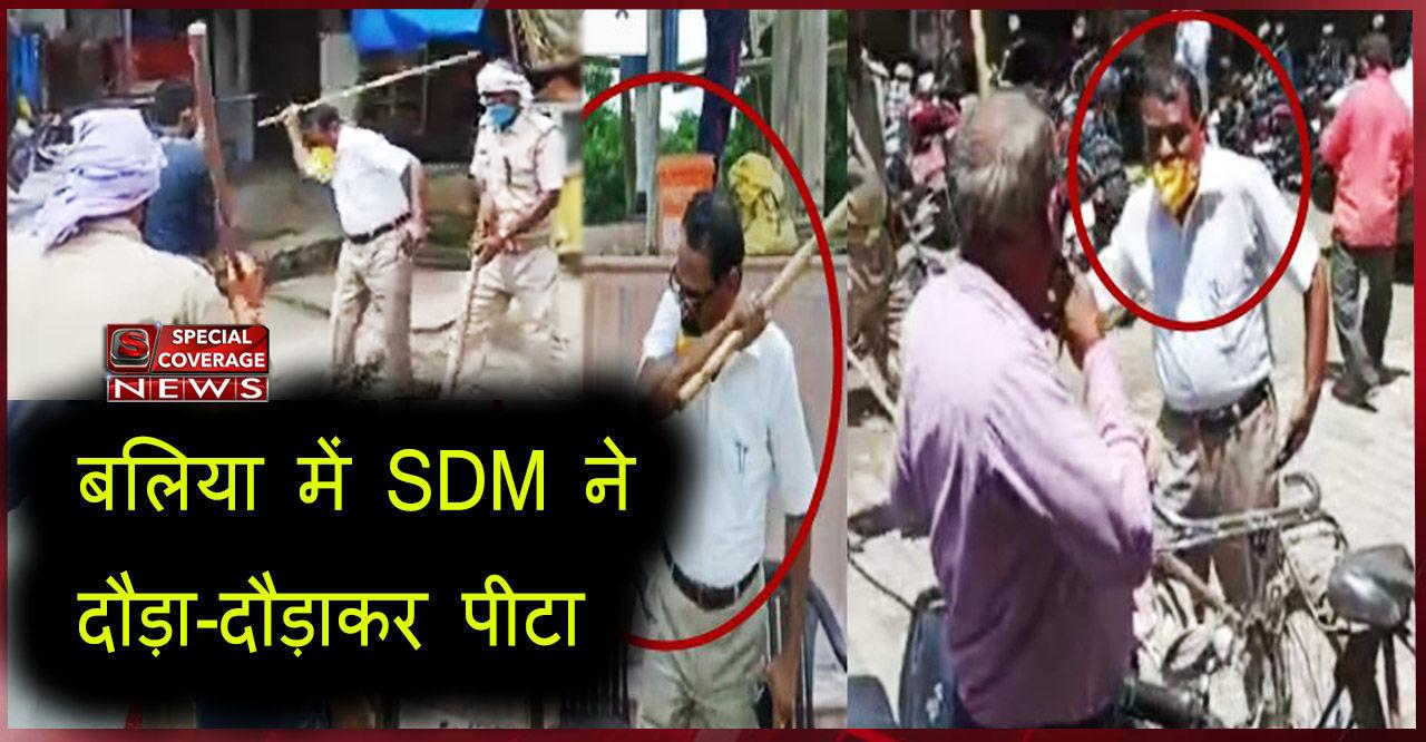 बलिया में आम लोगों पर टूटा SDM का कहर, दौड़ा-दौड़ाकर पीटा, CM योगी ने किया सस्पेंड
