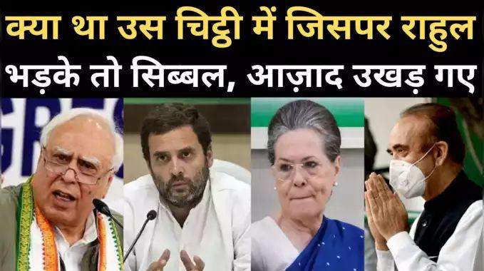 कांग्रेस की चिट्ठी के पीछे क्या है असली राज, बड़ा खुलासा!
