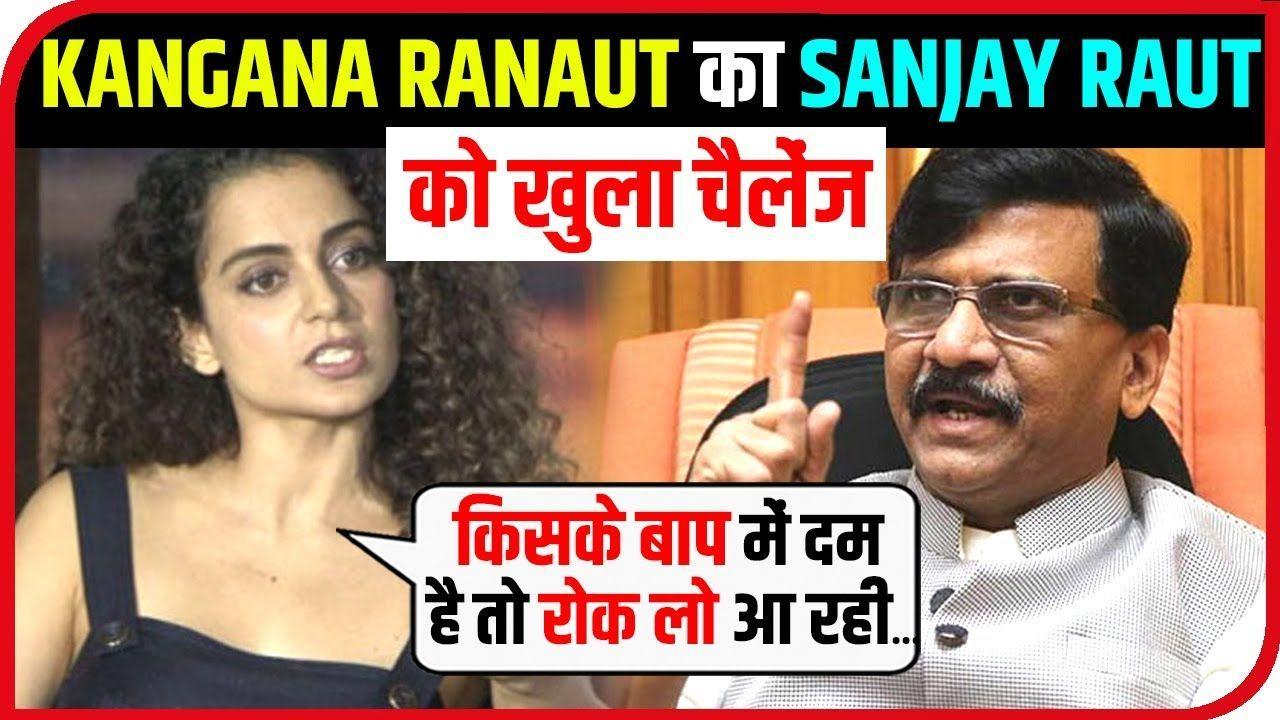 कंगना रनौत का करारा जवाब, संजय राउत आप महाराष्ट्र नहीं हैं, मुझे बोलने की पूरी आजादी